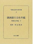 「満洲」進出企業年鑑 復刻 7 満洲銀行会社年鑑 昭和14年版下