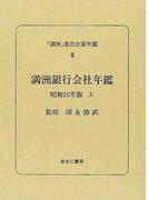 「満洲」進出企業年鑑 復刻 8 満洲銀行会社年鑑 昭和15年版上