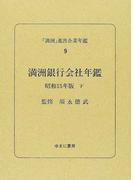 「満洲」進出企業年鑑 復刻 9 満洲銀行会社年鑑 昭和15年版下