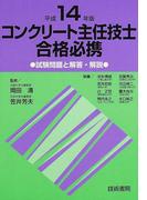 コンクリート主任技士合格必携 試験問題と解答・解説 平成14年版