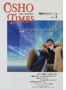和尚タイムズ アジア版 Vol.2 特集独り在ること−真の個性