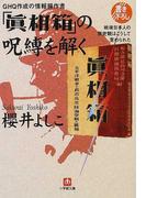 GHQ作成の情報操作書「真相箱」の呪縛を解く 戦後日本人の歴史観はこうして歪められた (小学館文庫)(小学館文庫)