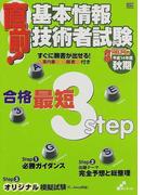 直前!基本情報技術者試験 合格最短3step 平成14年度秋期 (情報処理技術者試験合格HELPER)