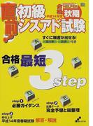 直前!初級シスアド試験 合格最短3step 平成14年度秋期 (情報処理技術者試験合格HELPER)