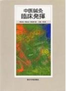 中医鍼灸臨床発揮