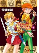 フォーチュン・クエスト 新装版 4 ようこそ!呪われた城へ (電撃文庫)(電撃文庫)