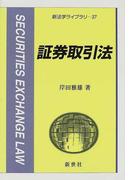 証券取引法 (新法学ライブラリ)