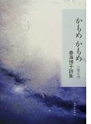 かもめかもめ 三陸幻想 春海博子詩集