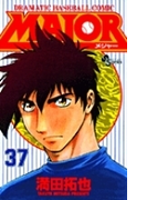 MAJOR DRAMATIC BASEBALL COMIC 37 (少年サンデーコミックス)(少年サンデーコミックス)