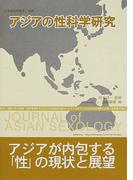 日本性科学大系 別冊 アジアの性科学研究