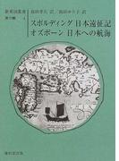 日本遠征記 (新異国叢書)