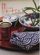 昔からある日本のすてき 和布と和紙にこだわって