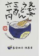 えび天うどん三百六十円 島居祐示詩画集