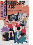 資源化する人体 (For beginners science)