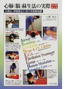 心肺(脳)蘇生法の実際 心停止,呼吸停止における緊急処置 改訂増補第4版