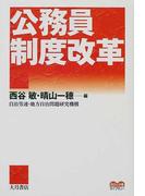 公務員制度改革 (自治と分権ライブラリー)