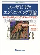 ユーザビリティエンジニアリング原論 ユーザーのためのインタフェースデザイン 第2版 (情報デザインシリーズ)