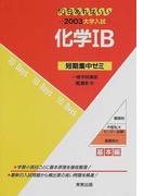 化学ⅠB 10日あればいい 2003 (大学入試短期集中ゼミ 基本編)
