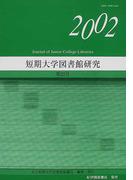 短期大学図書館研究 第22号(2002)