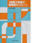 1級管工事施工管理技士合格ノート