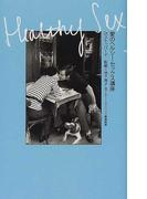 愛のヘルシー・セックス講座 (Καρδια books)