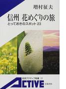 信州花めぐりの旅 とっておきのスポット23 (岩波アクティブ新書)(岩波アクティブ新書)