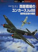 西部戦線のユンカースJu88 爆撃航空団の戦歴