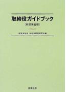 取締役ガイドブック 新訂第5版
