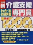 新介護支援専門員わかる必勝問題精選1000戦 2002年版