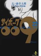サイボーグ009 22 雪割草交響曲編