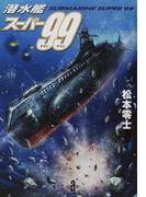 潜水艦スーパー99 (秋田文庫)