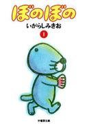 ぼのぼの 1 (竹書房文庫)(竹書房文庫)