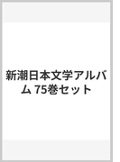 新潮日本文学アルバム 75巻セット