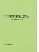 公共投資総覧 2002