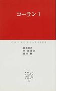 コーラン 1 (中公クラシックス)(中公クラシックス)
