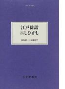江戸俳諧にしひがし (大人の本棚)