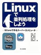 Linuxで並列処理をしよう SCoreで作るスーパーコンピュータ
