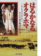 はるかなるオクラホマ ネイティブアメリカン・カイオワ族の物語りと生活