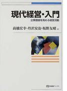 現代経営・入門 企業価値を高める経営活動 (有斐閣ブックス)