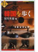 韓国を歩く (遊学叢書)
