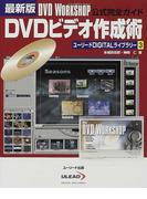 DVDビデオ作成術 最新版 DVD WORKSHOP公式完全ガイド (ユーリードDIGITALライブラリー)