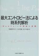 最大エントロピー法による時系列解析 MemCalcの理論と実際