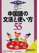 中国語の文法と使い方55 ハイブリッド