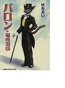 バロン 猫の男爵 (Animage comics special)