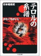【限定復刊】テロルの系譜 日本暗殺史 (ちくま文庫)(ちくま文庫)
