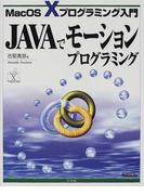 JAVAでモーションプログラミング (MacOS Ⅹプログラミング入門)
