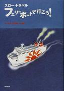 スロー・トラベルフェリーボートで行こう!