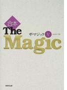 ザ・マジック 合本 5 Vol.41→50