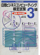 日商ビジネスコンピューティング検定試験3級知識・実技演習 平成14年