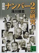 自民党・ナンバー2の研究 (講談社文庫)(講談社文庫)